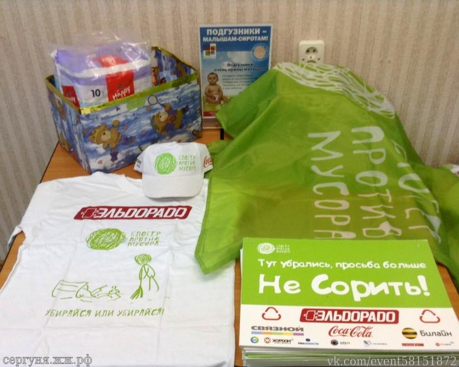 Волгоград, Блогер против мусора, промо материалы