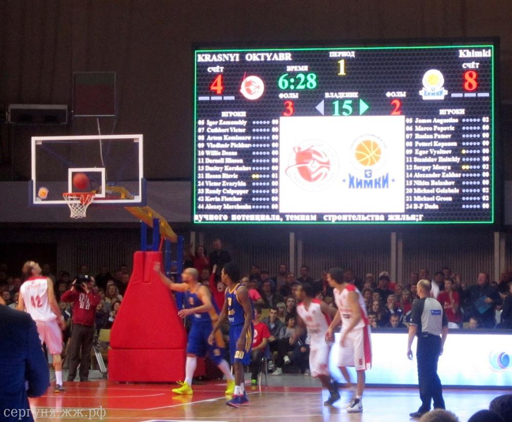Волгоград баскетбол Красный-Химки (08)
