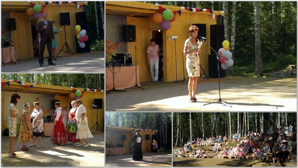Коллаж - Юбилей посёлка Удимский - 55 лет