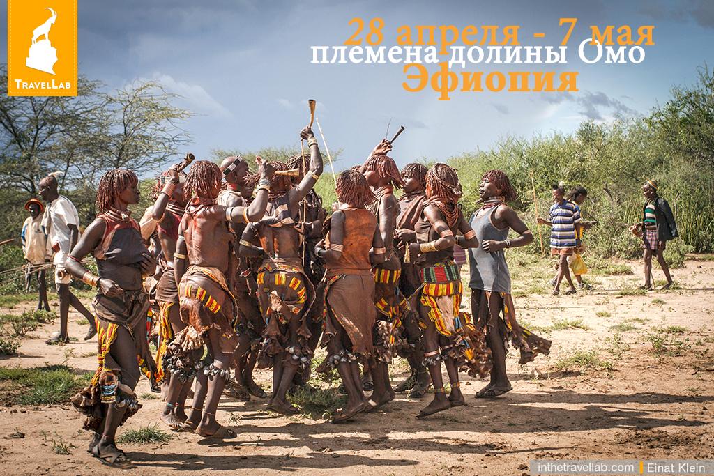 South Ethiopia, Omo Valley