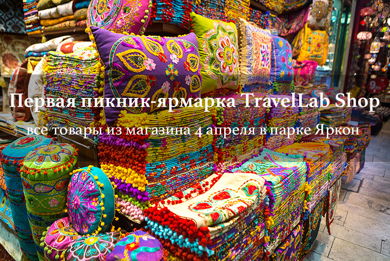 TravelLab Shop