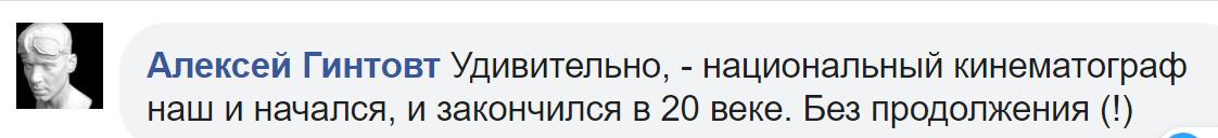Гинтовт