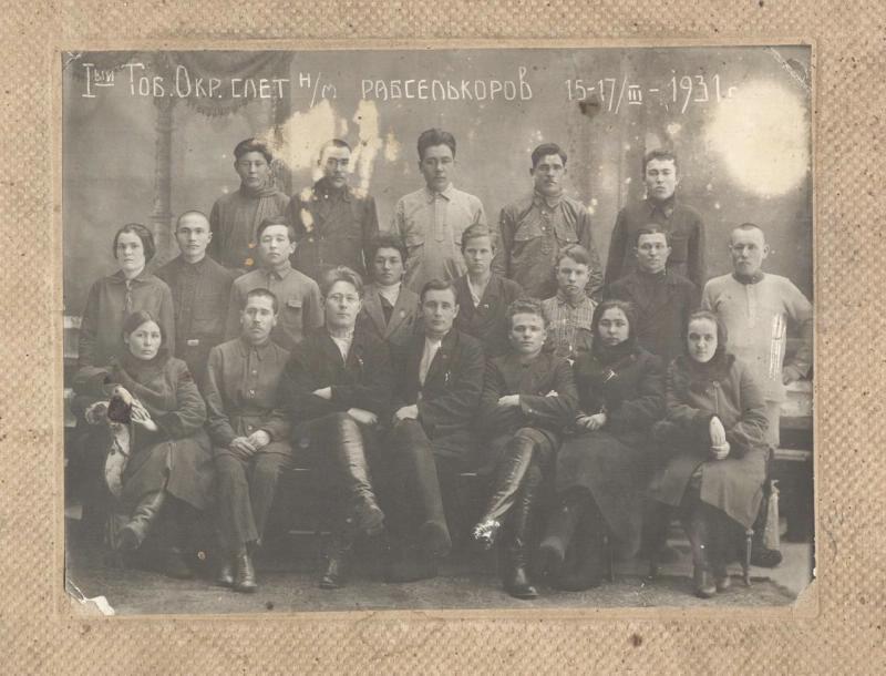 Первый Тобольский окружной слет нацменьшинств рабселькоров. г. Тобольск. 1931 г.
