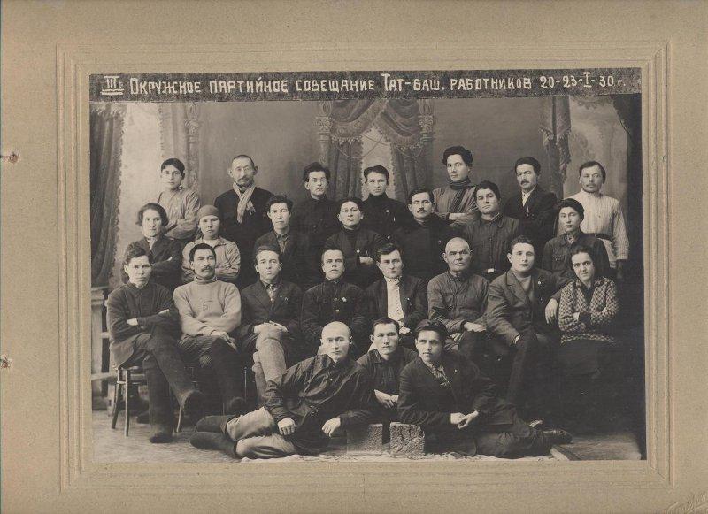III окружное партийное совещание татарских и башкирских работников. г. Тобольск. 1930 г.