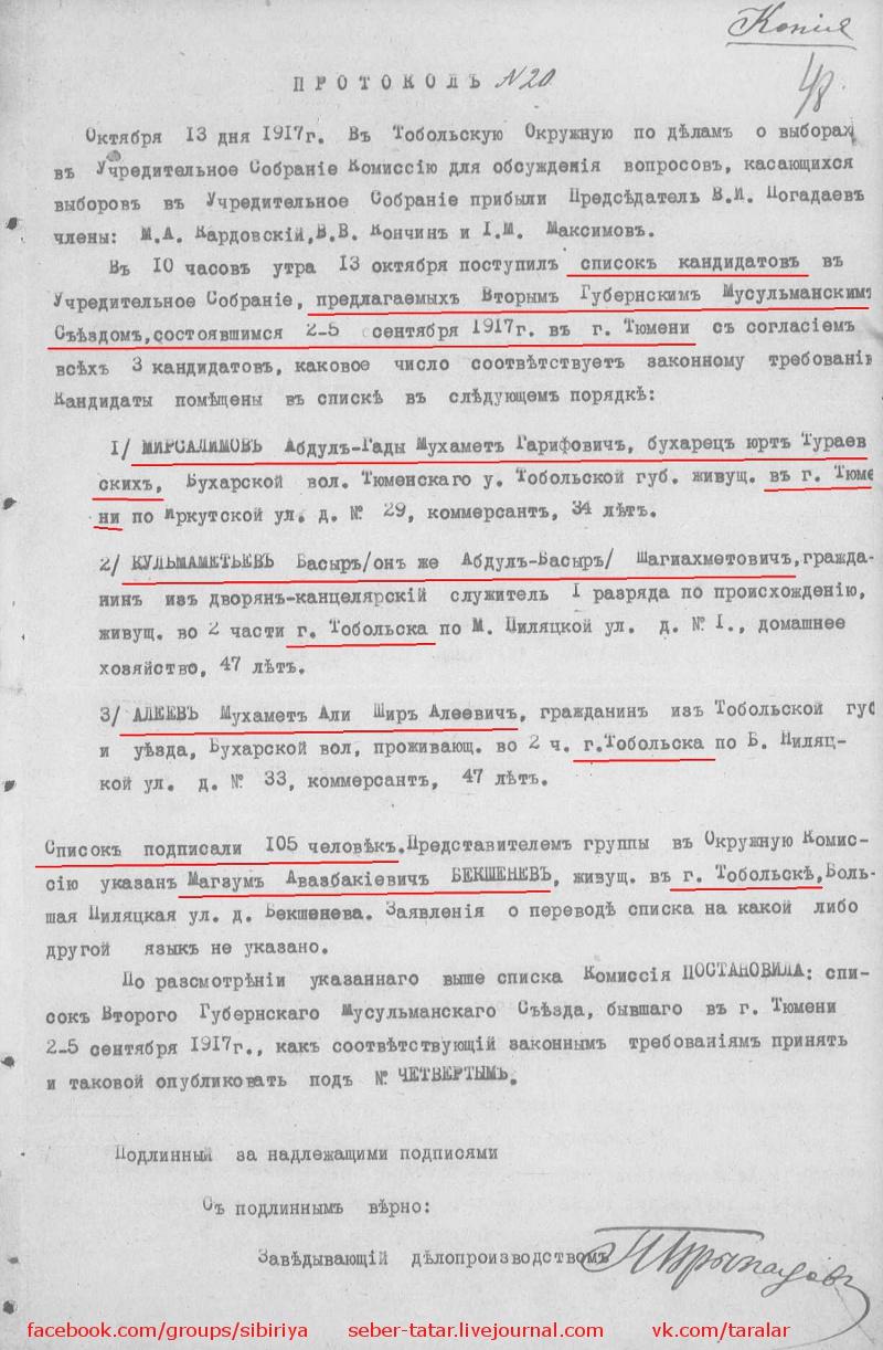 Список от мусульман в Тобольской комиссии по выборам в Учредительное собрание. 1917 год