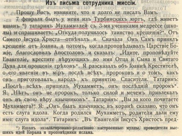 Беседа миссионера с татарами из Турбинских юрт. 1908 год