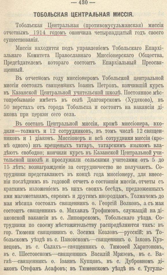 Отчет Тобольской центральной (противомусульманской) миссии за 1914 год
