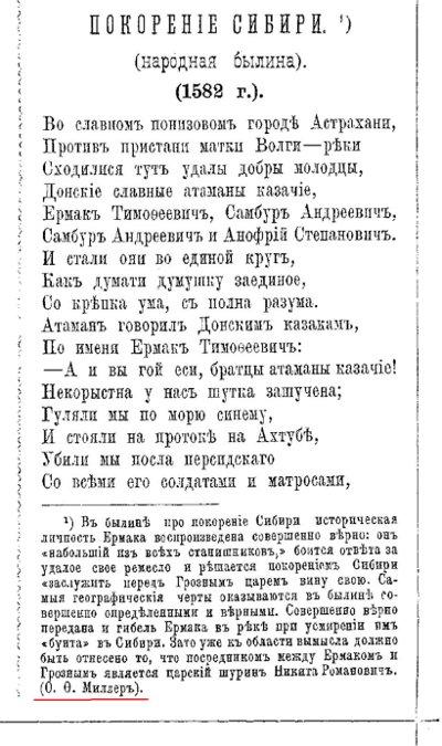 Русская былина о покорении Сибири