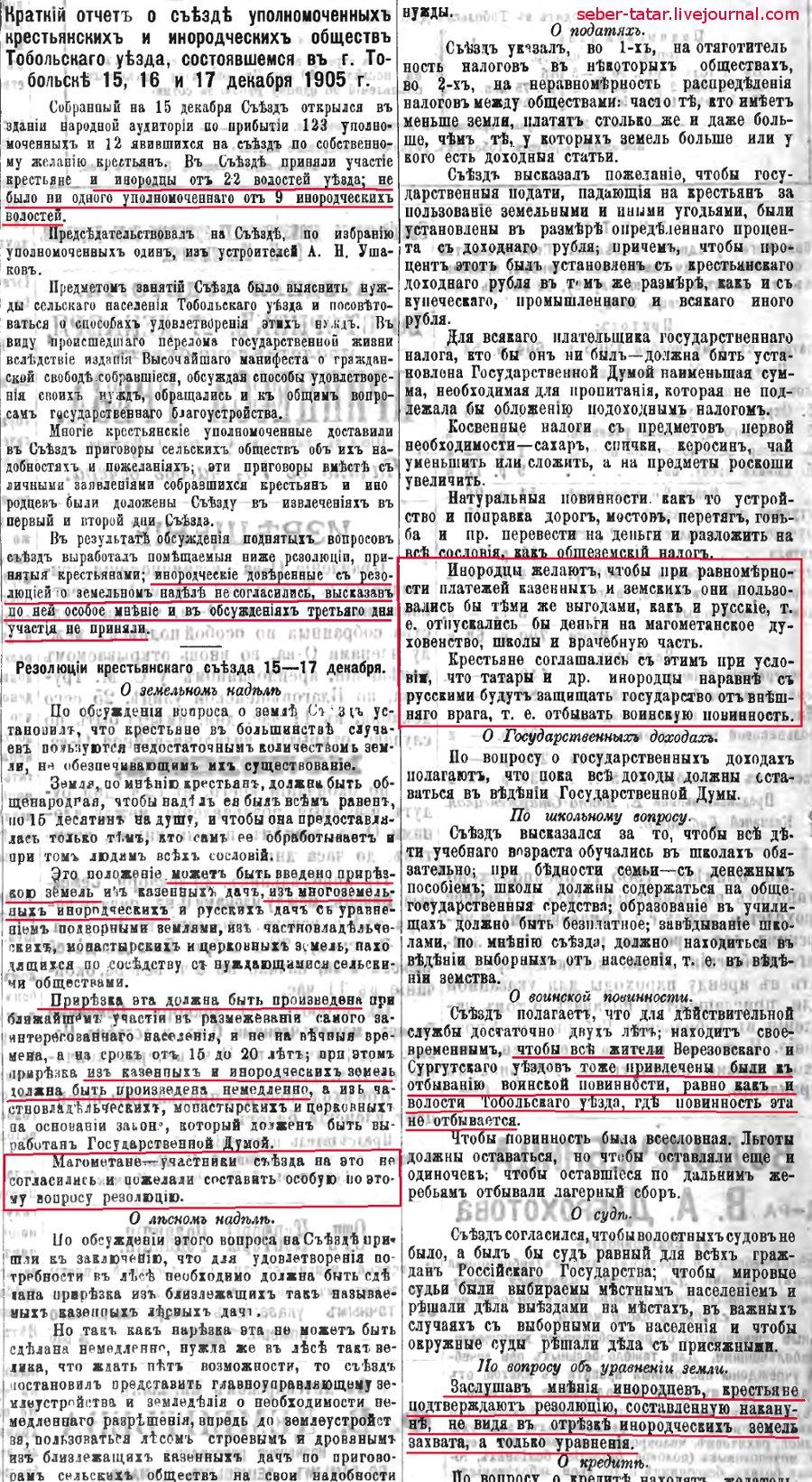 О съезде крестьянских и инородческих обществ Тобольского уезда в 1905 г.