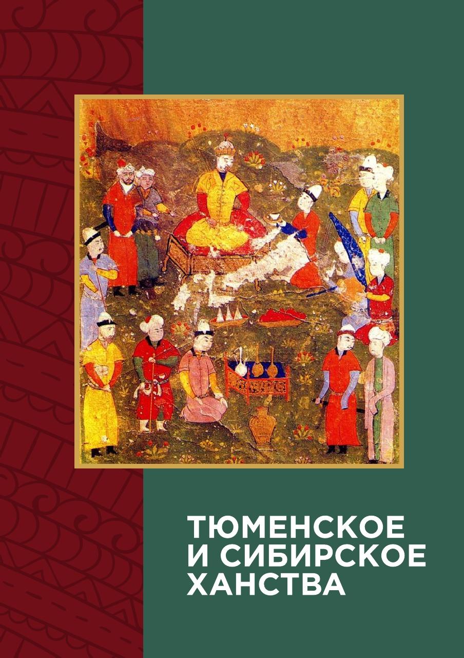 Тюменское и Сибирское ханства