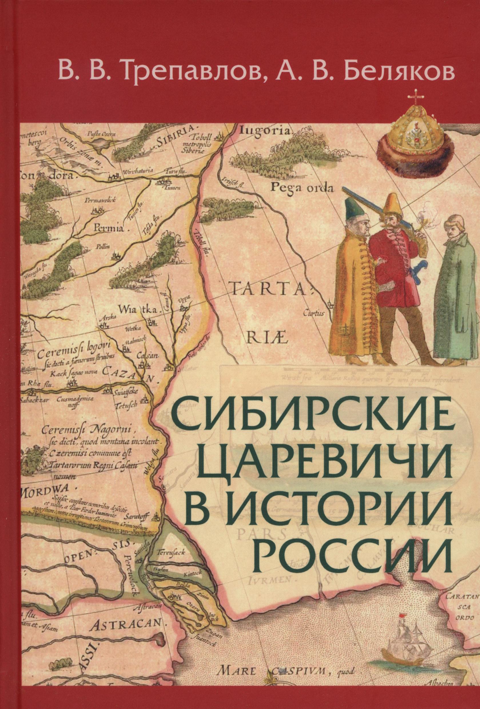 В. В. Трепавлов, А. В. Беляков. Сибирские царевичи в истории России