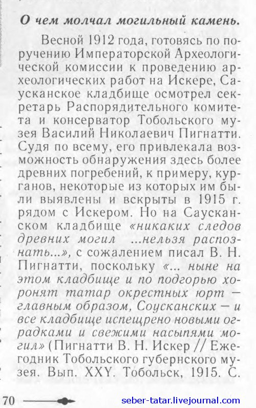 О камне в Тобольском музее из статьи Игоря Белича