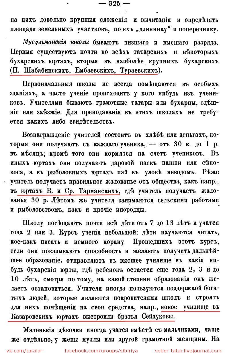 Народное образование в Бухарской волости Тюменского уезда. 1888 г.