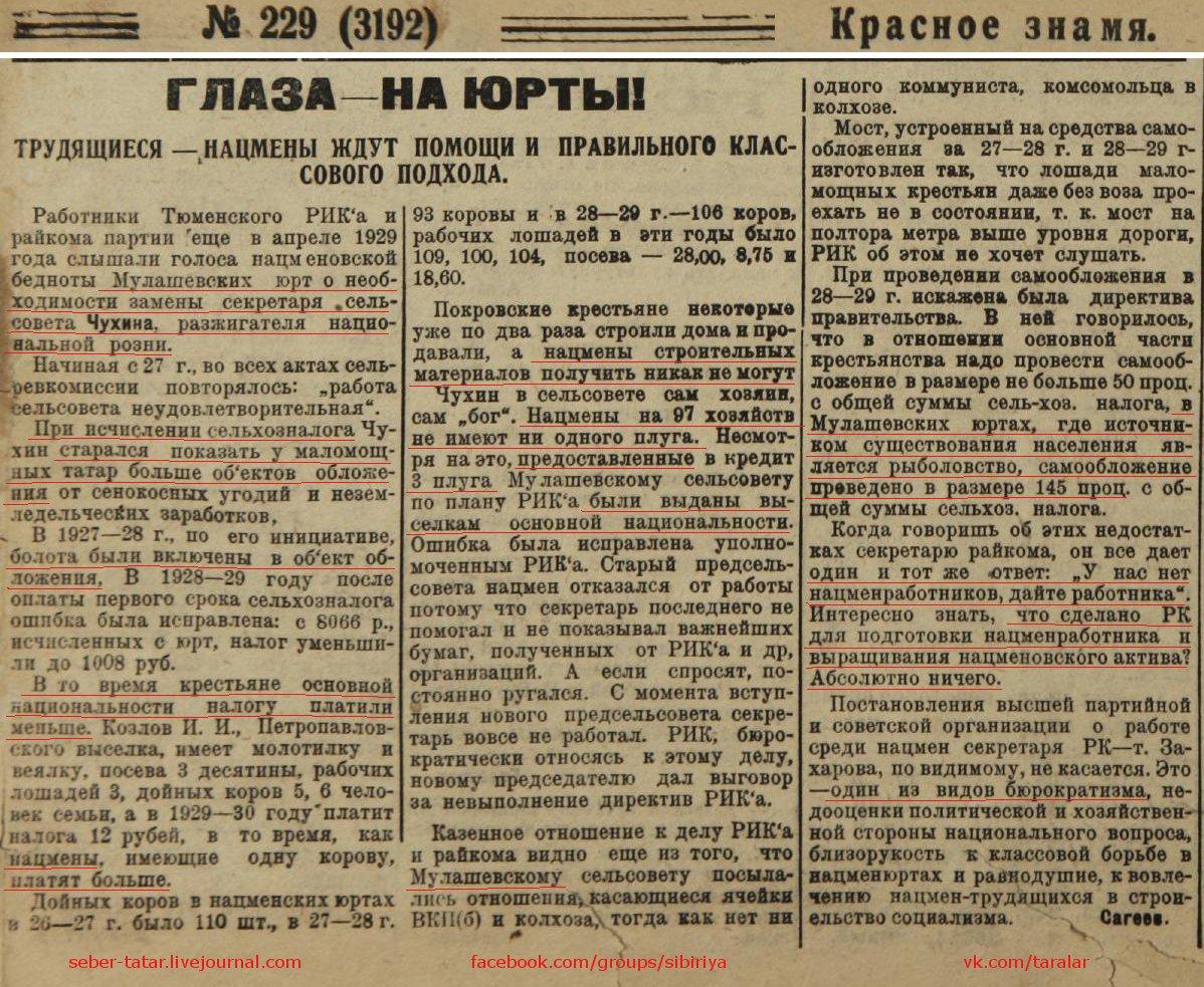 Жители Мулашевских юрт о секретаре сельсовета - разжигатель национальной розни. 1929 год