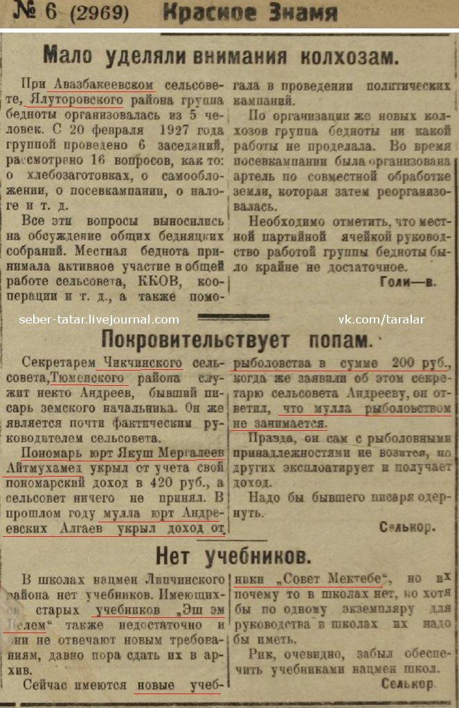 Обложение налогом мулл в Тюменском районе. 1929 год