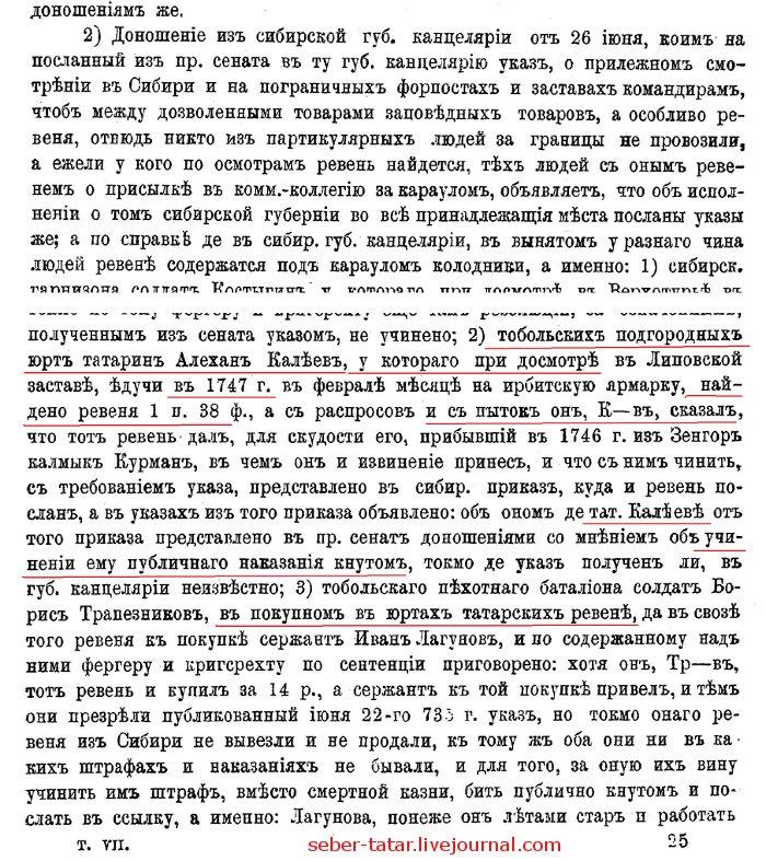 У тобольского подгородных юрт татарина Алихана Калеева найдено ревеня 1 пуд. (1747 год)