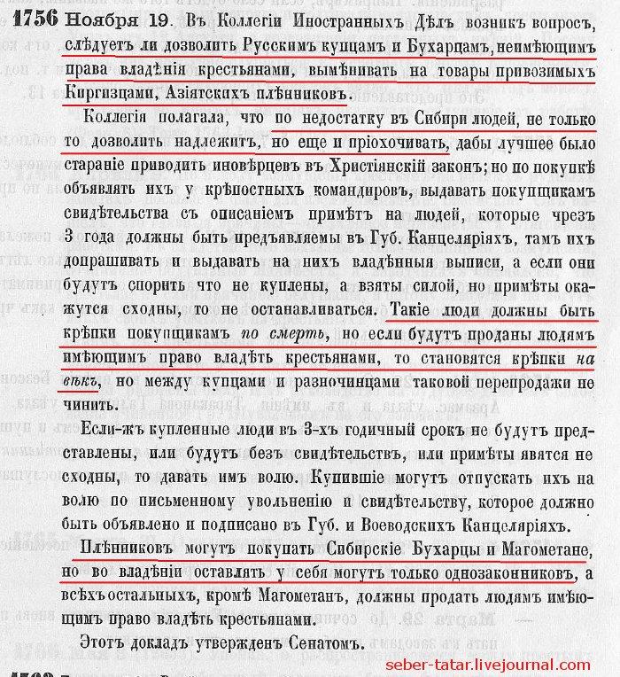 О торговле людьми в Сибири в 1756 году