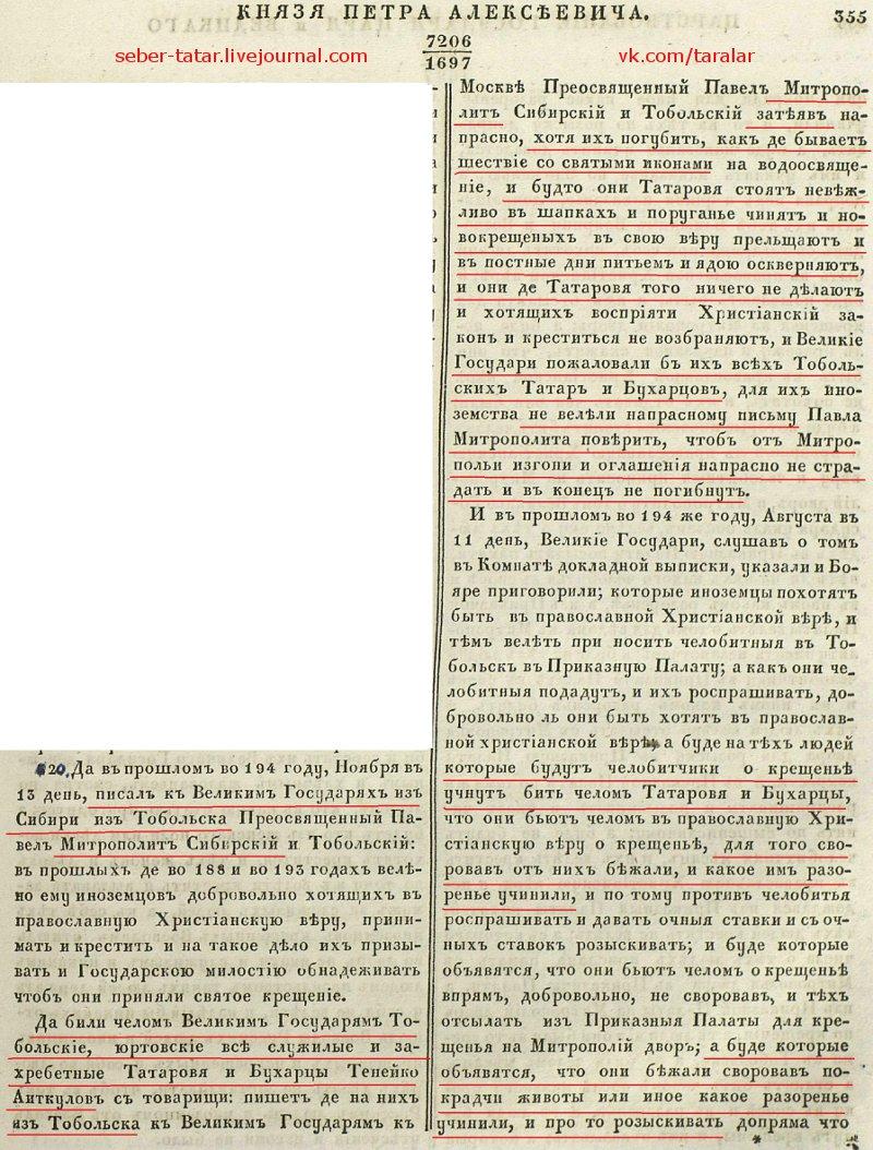били челом Тобольские, юртовские все служилые и захребетные Татаровя и бухарцы Тенейко Аиткулов