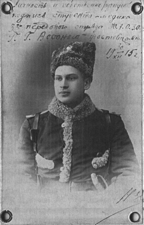 Ю. Ю. Вороной, 1915 г.