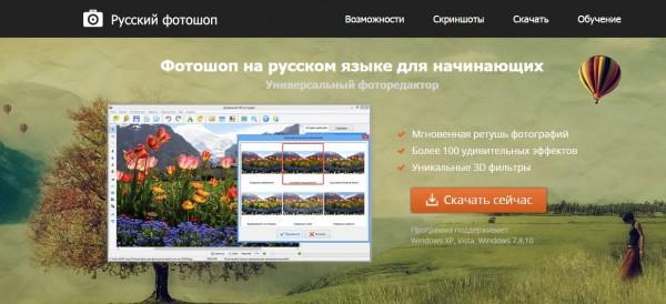 Скачать программу для обработки фотографий для чайников на русском языке