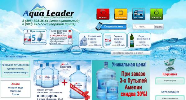 aqualeader