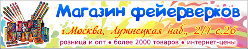 интернет-магазин пиротехники БА-БАХ