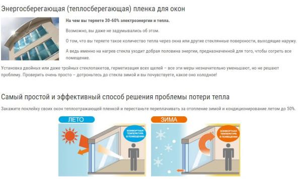 энергосберегающая пленка 2