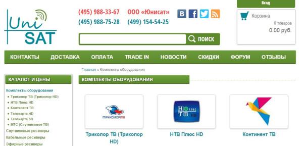 uni-sat.ru