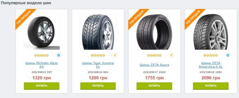 купить шины