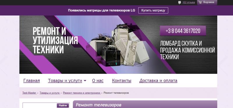 ремонт телевизора в Киеве