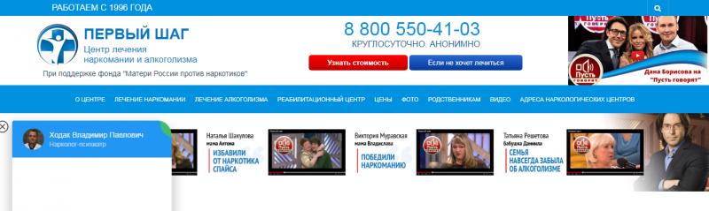 лечение наркомании в Ростове-на-Дону
