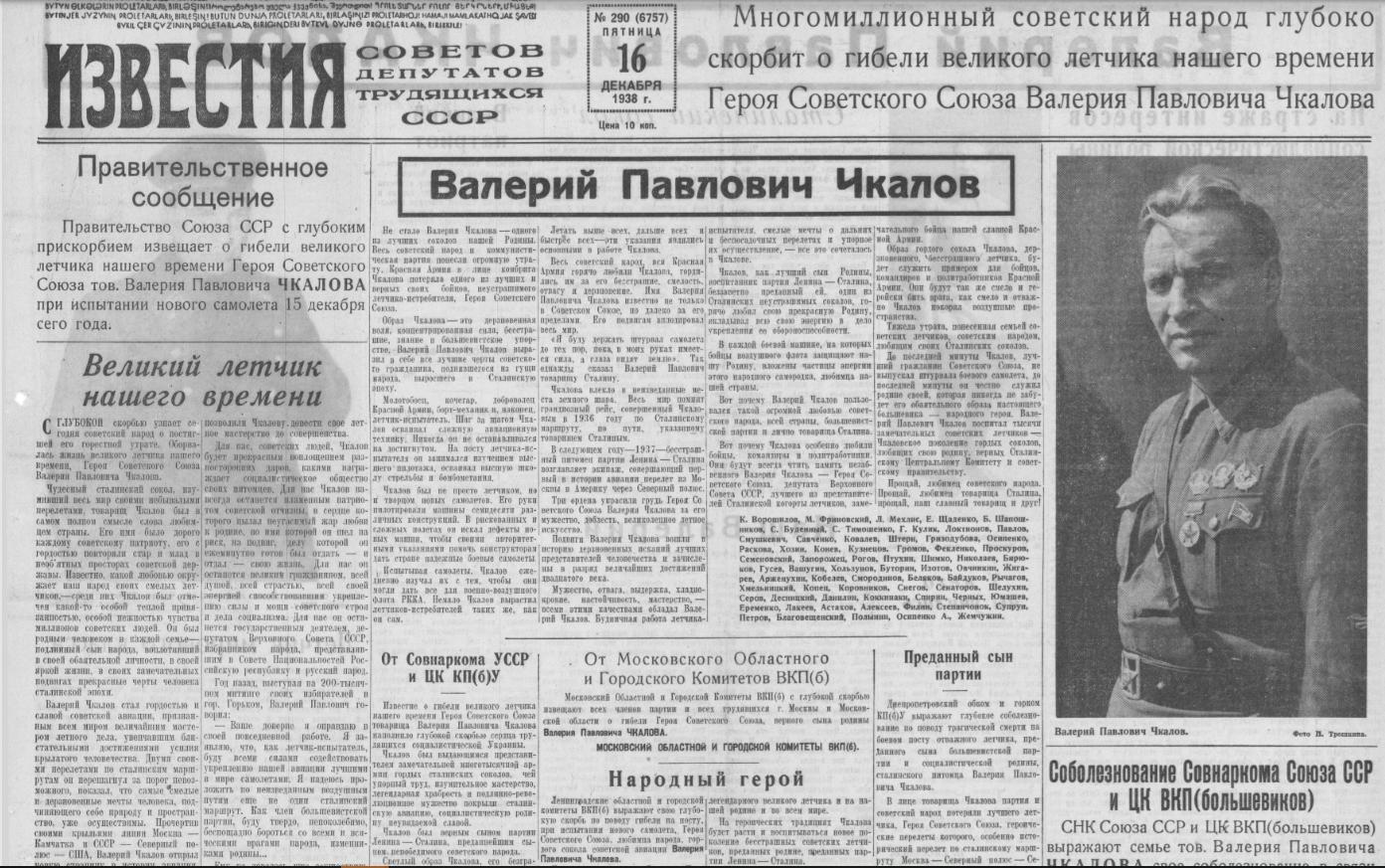 Черный день в истории Советской Авиации - 15 декабря 1938 года