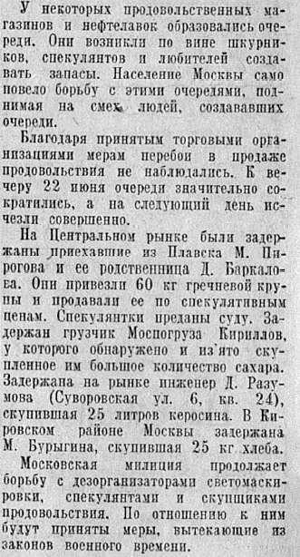 За покупку продуктов - под суд ! Реалии Москвы 22 июня 1941 года. Часть 1