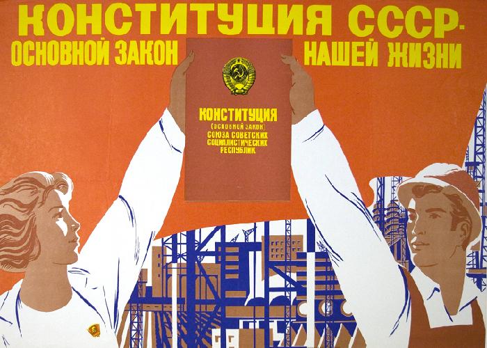 День-Конституции-СССР