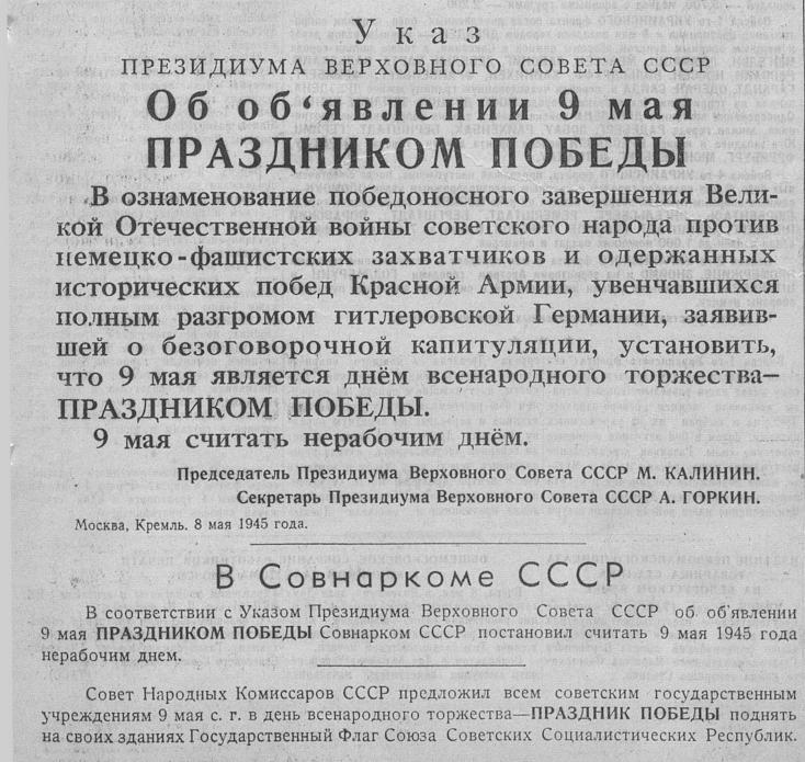 Праздновали ли при Сталине 9 мая