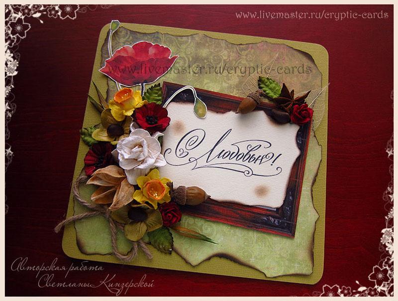 Кинзерская светлана открытки, любви
