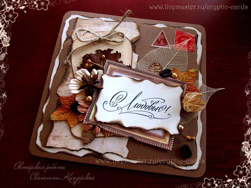 Делать конфет, кинзерская светлана открытки