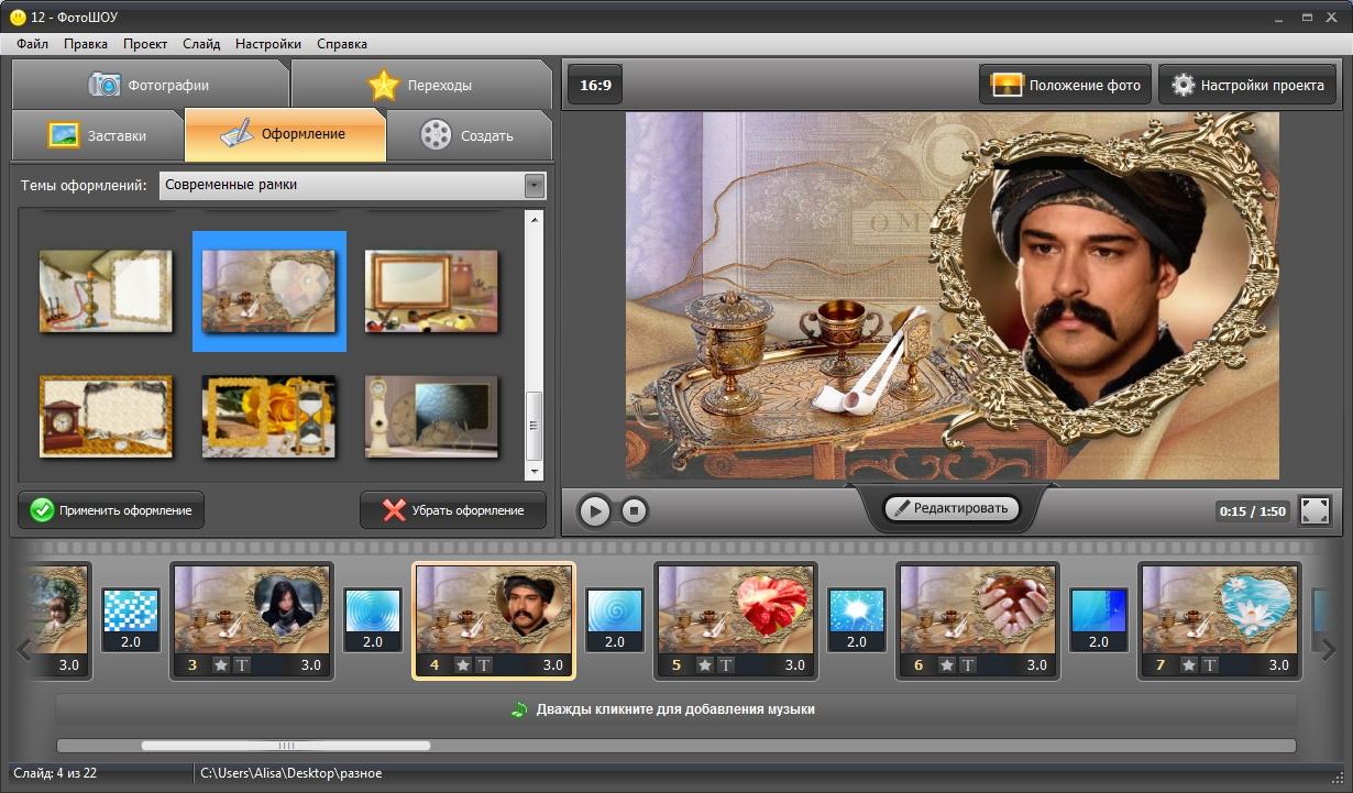 видео программа онлайн для фоток в