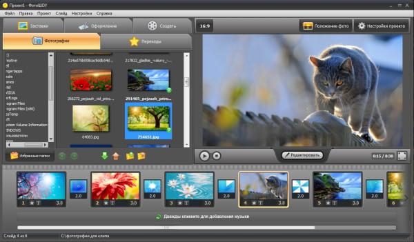 Скачать бесплатно программу для создания фильма из фотографий и музыки