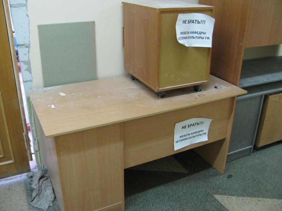 Не берите мебель кафедры