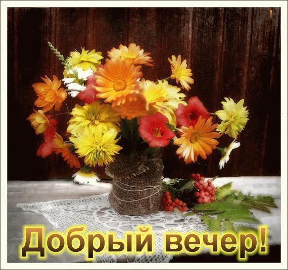 Добрый вечер с цветами картинки