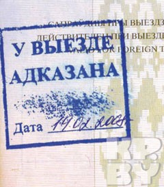 20080305_pasport