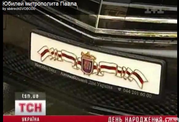 Госномер авто архиепископа Павла