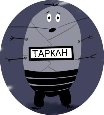 Таркан
