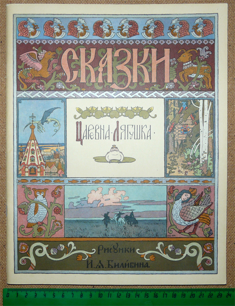 книги пушкина с иллюстрациями билибина