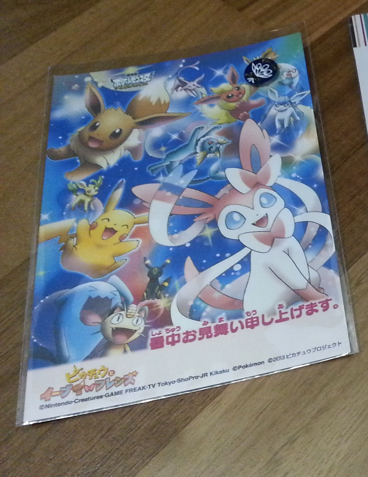 Sylveon & friends postcard