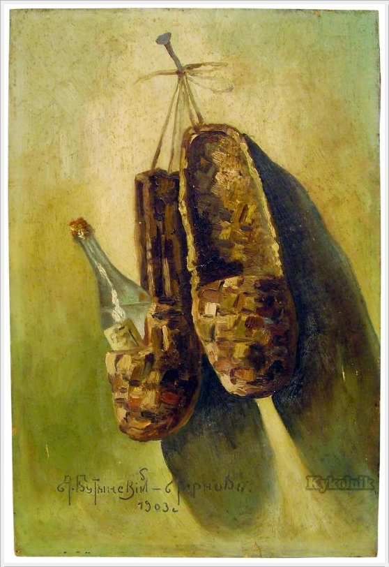 12   Бутынский-Мирнов А. (Россия, XIX - нач. XX в.в.) «Лапти» 1903.jpg