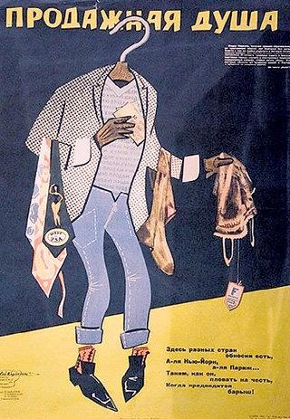 Как джинсы в идеологической войне победили. 8 jeans5.jpg