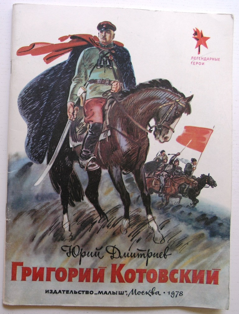 Григорий Котовский.1978г. Илл.Лямина.jpg