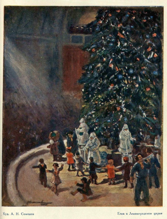 1938  Художник А.Н. Семенов Ёлка в Ленинградском цирке.jpg